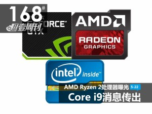IT壹周刊:AMD Ryzen 2处理器曝光/Core i9消息传出