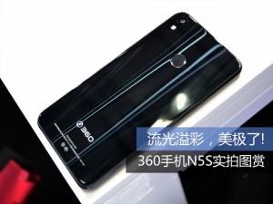 流光溢彩,美极了! 360手机N5S实拍图赏