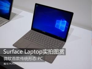 微软首款传统形态笔记本 Surface Laptop实拍图赏