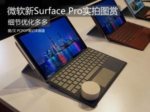 细节优化多多 微软新Surface Pro实拍图赏
