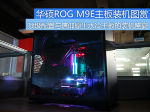 ROG M9E主板装机图赏 顶级配置的装机盛宴