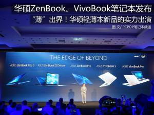 """""""薄""""出界!华硕ZenBook、VivoBook笔记本轻薄来袭"""