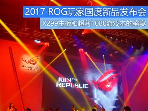 X299主板和超薄1080游戏本的盛宴 ROG新品发布会