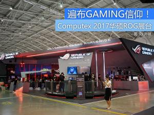 遍布GAMING信仰!2017 Computex华硕ROG展台