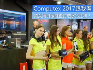 Computex 2017跟我看!美女用机械键盘打造水冷主机