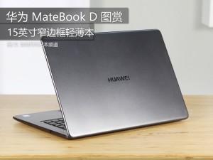 15英寸窄边框轻薄本 华为 MateBook D 图赏