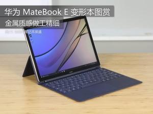 金属质感做工精细 华为 MateBook E 变形本图赏