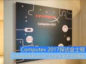 华丽转变!Computex 2017探访金士顿