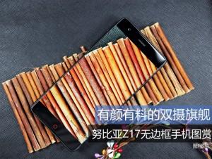 有颜有料的双摄旗舰 努比亚Z17无边框手机图赏