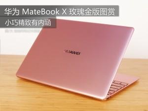 小巧精致有内涵 华为 MateBook X 玫瑰金版图赏