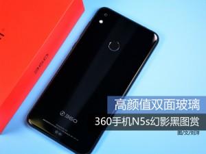 高颜值双面玻璃 360手机N5s幻影黑图赏