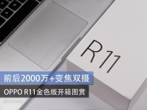 前后2000万+变焦双摄 OPPO R11金色版开箱图赏