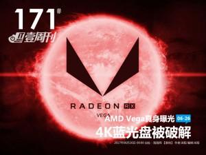 IT壹周刊:AMD Vega真身曝光/4K蓝光盘被破解