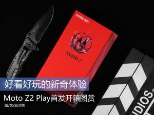 好看好玩的新奇体验 Moto Z2 Play首发开箱图赏