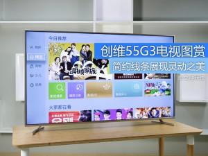简约线条展现灵动之美 创维55G3电视图赏