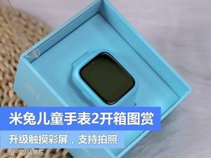 有大屏还能拍照  399元米兔儿童电话手表2开箱图赏