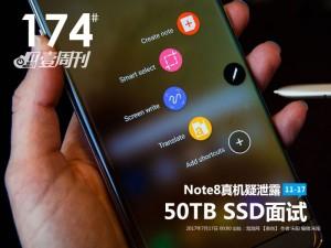 IT壹周刊:Note8真机疑泄露/50TB SSD面试