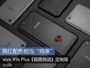 黑红配色相当抢眼 vivo X9s Plus《极限挑战》定制版