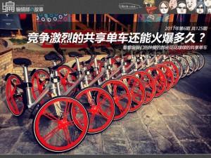 编辑部的故事 看看编辑们所钟爱的那些共享单车