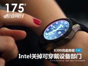 IT壹周刊:X399月底亮相/Intel关掉可穿戴设备部门