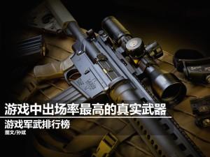 混脸熟技能满分 游戏出场率最高的武器装备排行榜