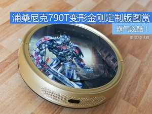 霸气炫酷!浦桑尼克790T变形金刚定制版图赏