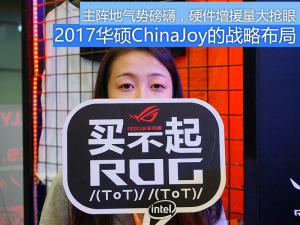 2017华硕ChinaJoy的军事演习!主战恢弘,游击抢眼