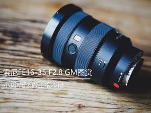 小巧精致素质高 索尼G大师镜头SEL1635GM外观图赏