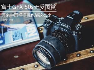 原来中画幅还能这么小 富士GFX 50s无反图赏