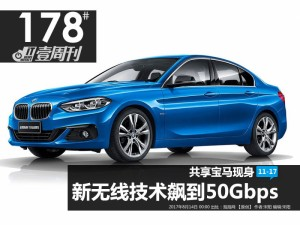 IT壹周刊:共享宝马现身/新无线技术飙到50Gbps