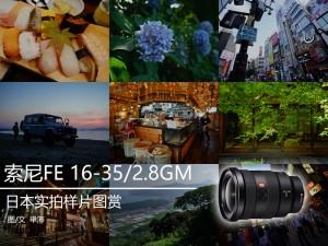 可风光可人文 索尼FE16-35mm F2.8 GM日本实拍样片