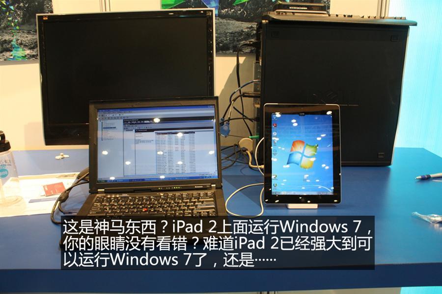 IDF上冤家终聚头:iPad竟能运行WinXP!