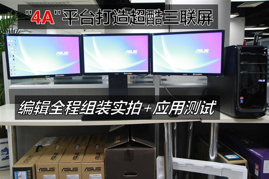 """""""4A""""平台打造超酷3联屏 全程实拍测试"""