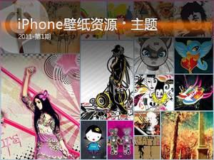 涂鸦风玩出个性 iPhone主题壁纸第1期