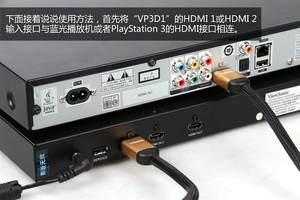 PS3游戏/3D蓝光通吃!3D投影机新玩法