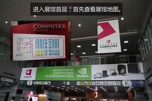 台北电脑展首日 精英展台新品全曝光