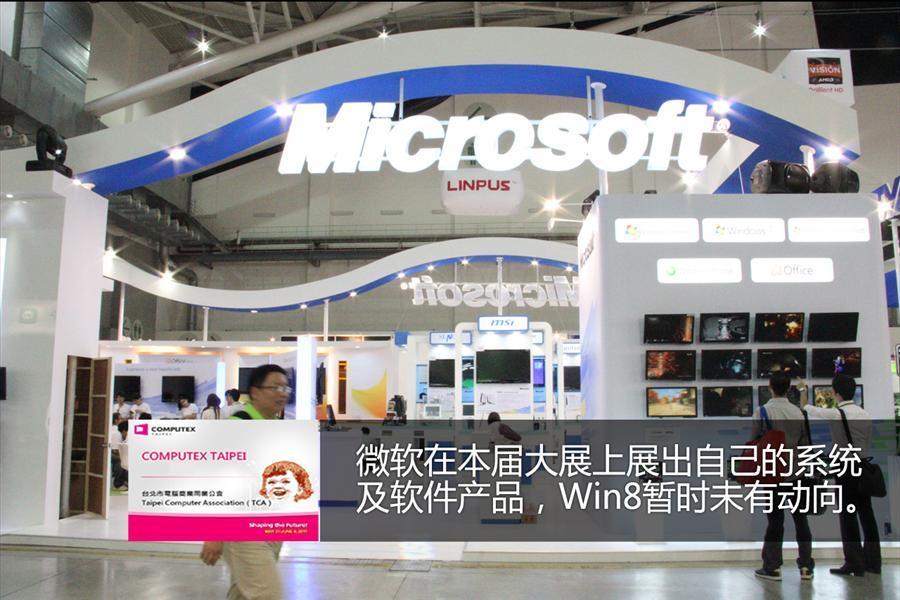 MeeGo终驾到 台北电脑展整机展位集览