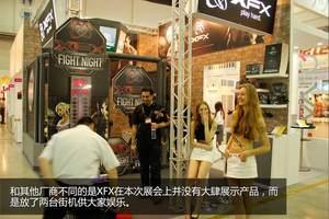台北电脑展:XFX提供大型街机以供娱乐