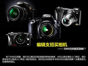 编辑支招买相机 5000元你能买到啥?