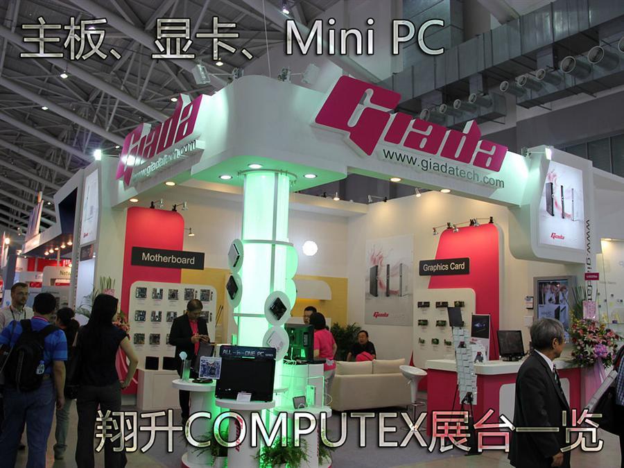 主板/显卡/Mini PC 翔升COMPUTEX一览