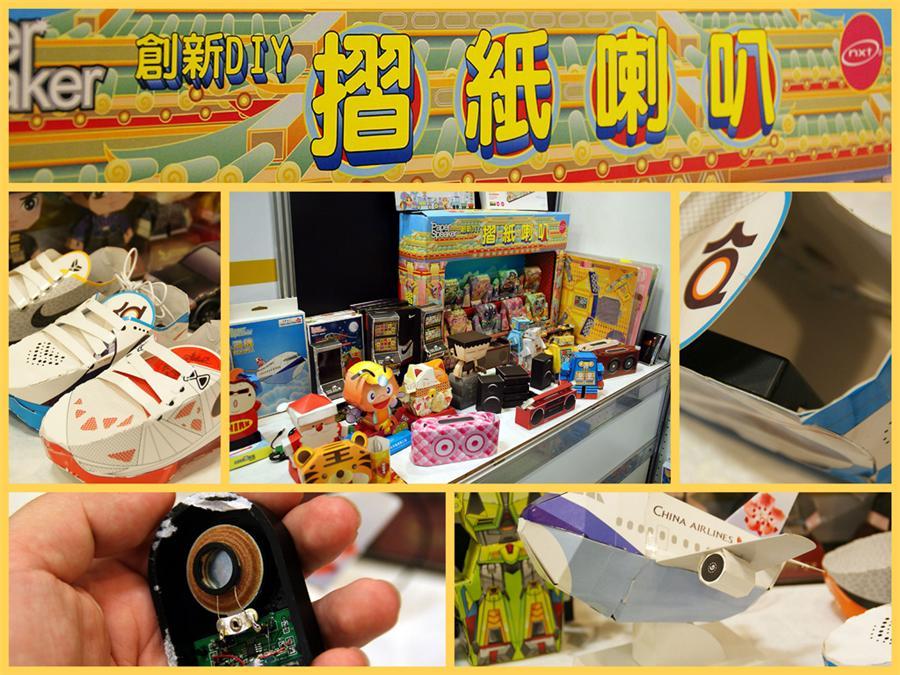 台北电脑展:中国传统文化之折纸音箱