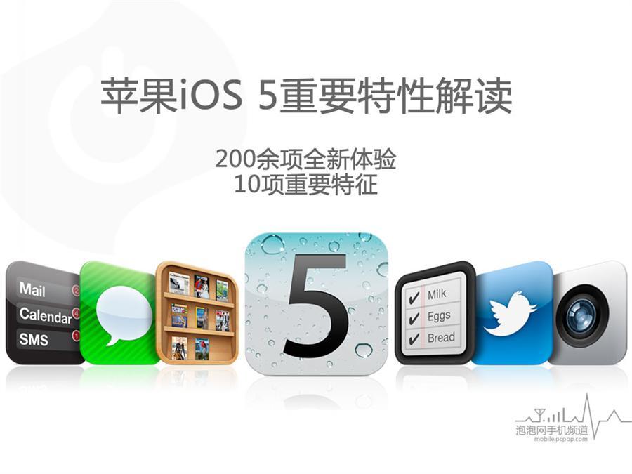 下拉菜单很眼熟 苹果iOS5十大特性解读