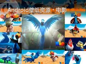 Android电影壁纸第1期 Rio里约大冒险