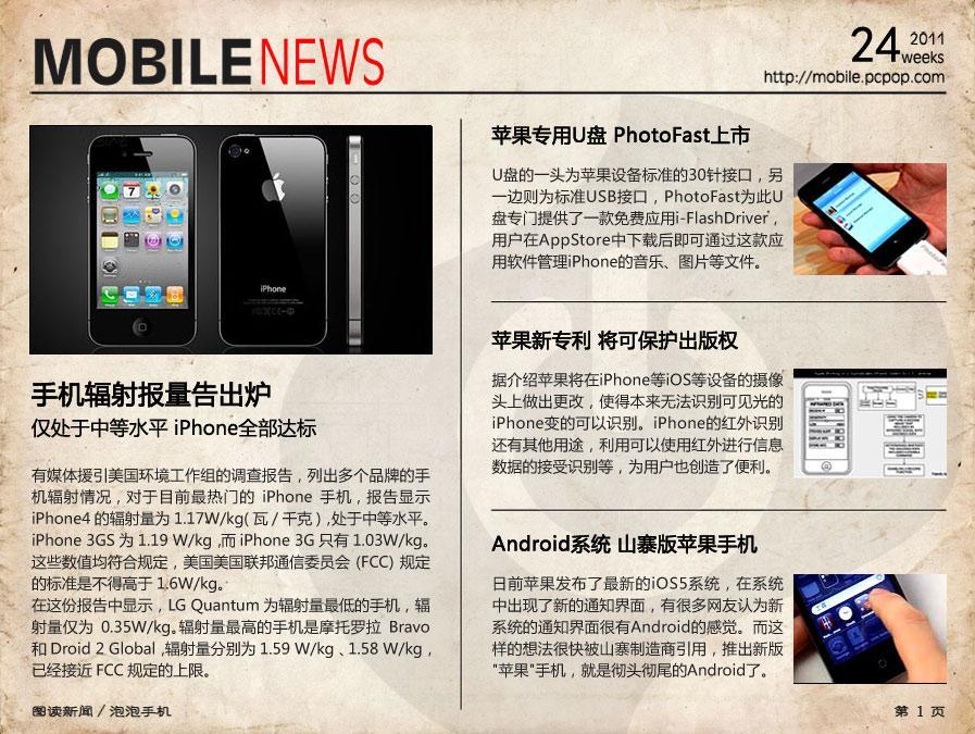 图读新闻:苹果iOS5发布/诺记N950曝光