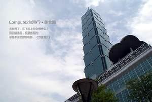 电脑展编辑台湾行 台湾美食夜市游记