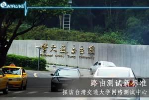 考验!探访台湾交通大学网络测试中心