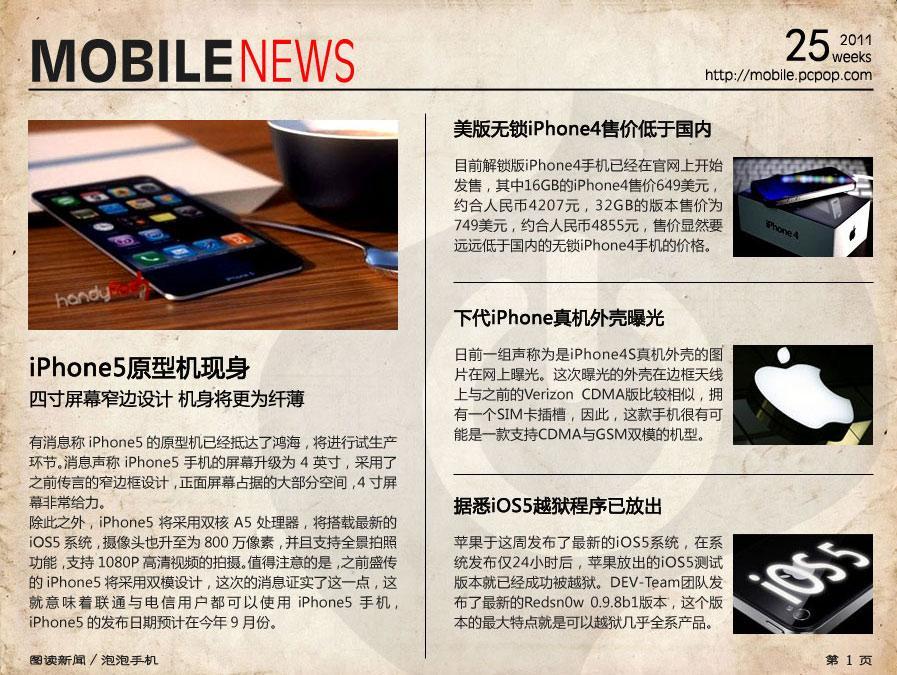 图读新闻:iPhone5展原形/诺记新机频发