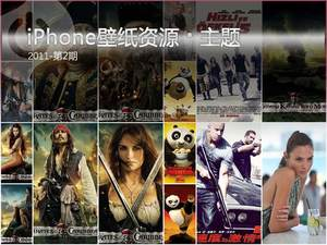 海盗火拼熊猫 iPhone高清电影主题壁纸