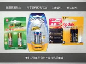 看使用情况买电池!四款碱性电池测试