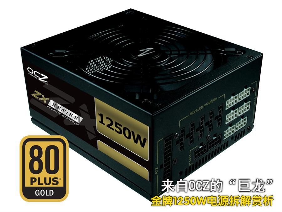 来自OCZ的80+金牌巨龙 1250W电源拆解